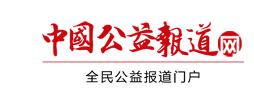 中国公益报道网