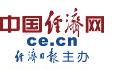 中国经济网大首页