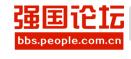人民网论坛