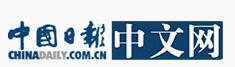 中国日报网时尚