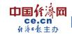 中国经济网-新闻