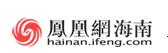 凤凰网-海南