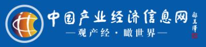 中国产业经济信息网
