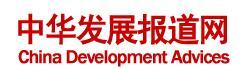 中华发展报道网
