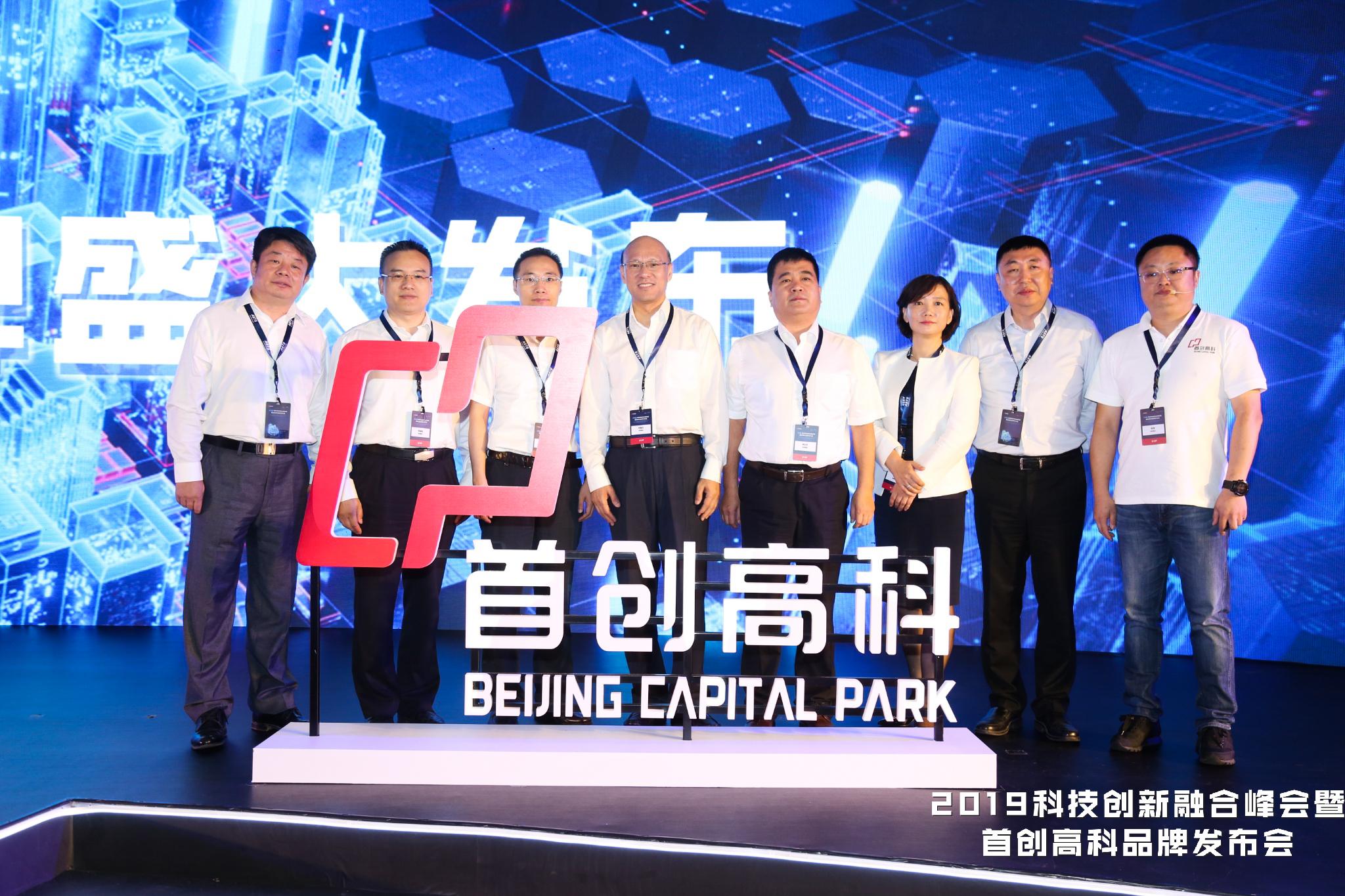 首创高科落子重庆 将打造西部科创产业新城