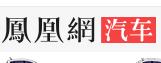 凤凰网汽车重庆