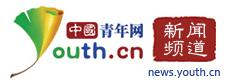 中国青年网新闻