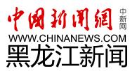 中国新闻网黑龙江