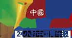 中国青年网首发