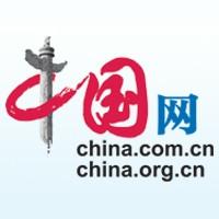 中国网新闻