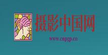 摄影中国网