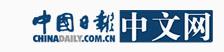 中国日报网——产业频道
