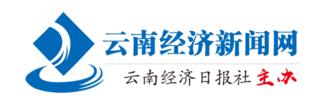 云南经济日报(云南经济新闻网)