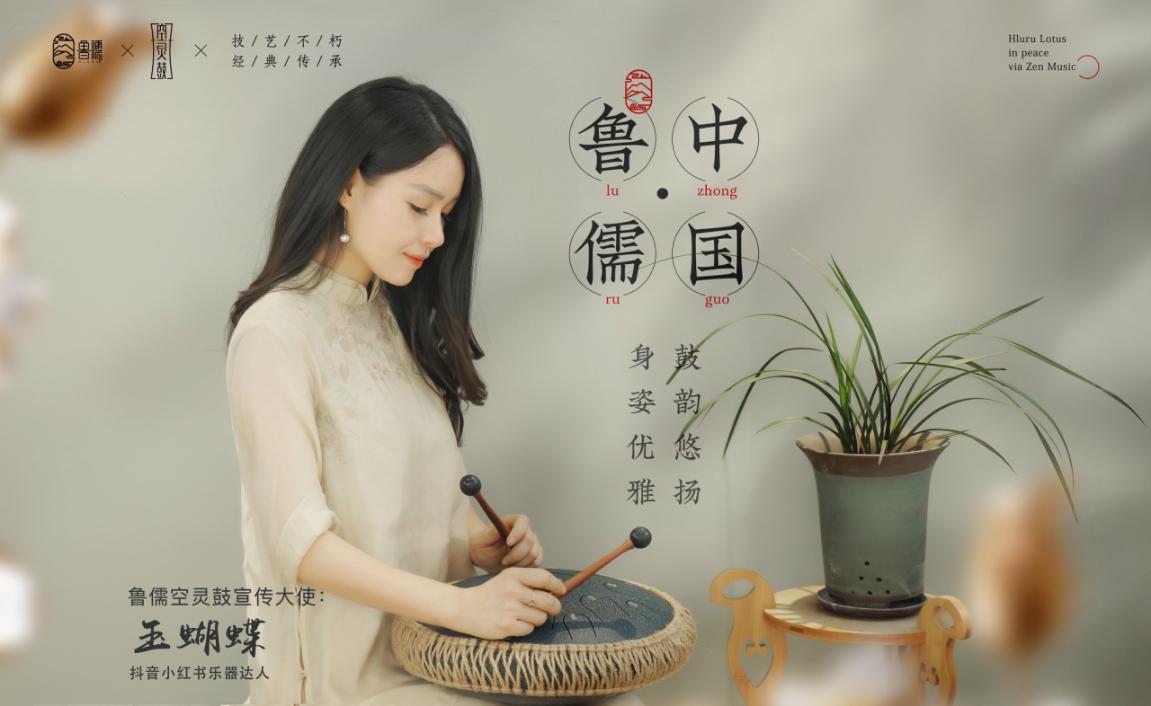 allbet开户:空灵鼓宣传大使玉蝴蝶,将空灵鼓与花园相结合的艺术家! 第2张