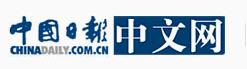 中国日报网浙江首发