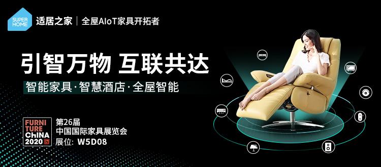 """家具""""颠覆者""""来了,适居之家携AIoT家具亮相上海国际家具展"""