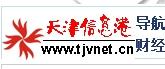 天津信息港
