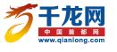 千龙网中国