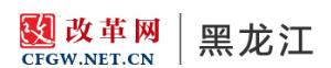 中国改革网黑龙江