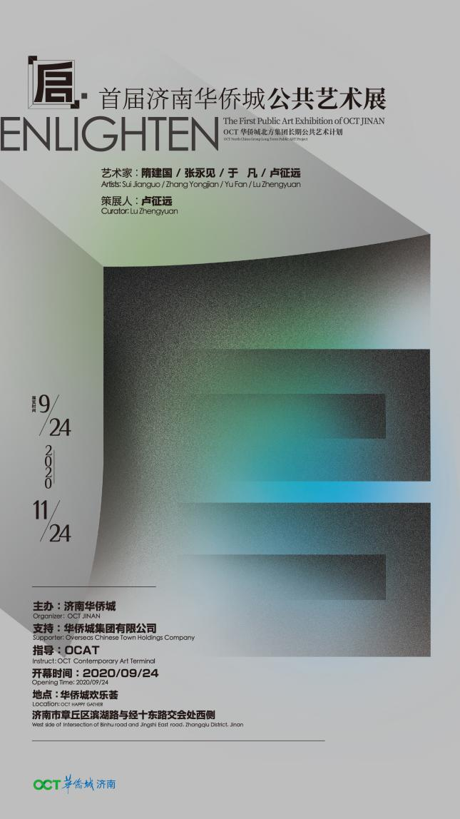 华侨城北方集团长期公共艺术计划,筑梦生活无界创想