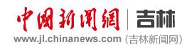 中国新闻网吉林