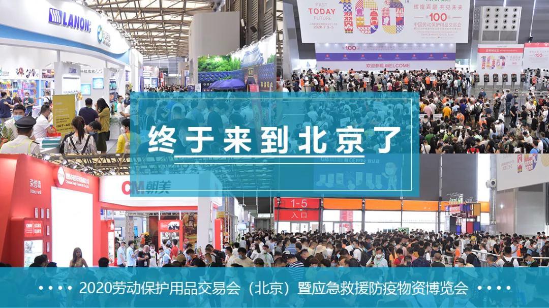刷新防护启示录,揭秘劳保新思维——2020北京劳保会11月2日盛大开局