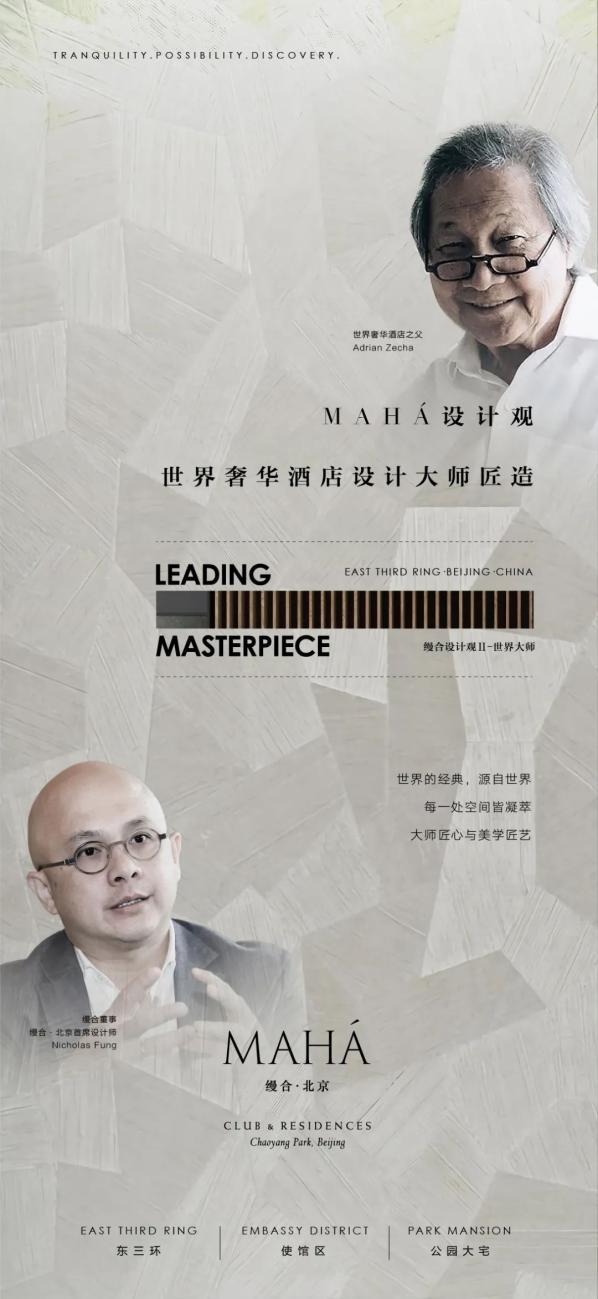缦合·北京 | 为世界东方,缔造全新生活方式