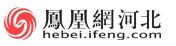 凤凰网河北(医疗)