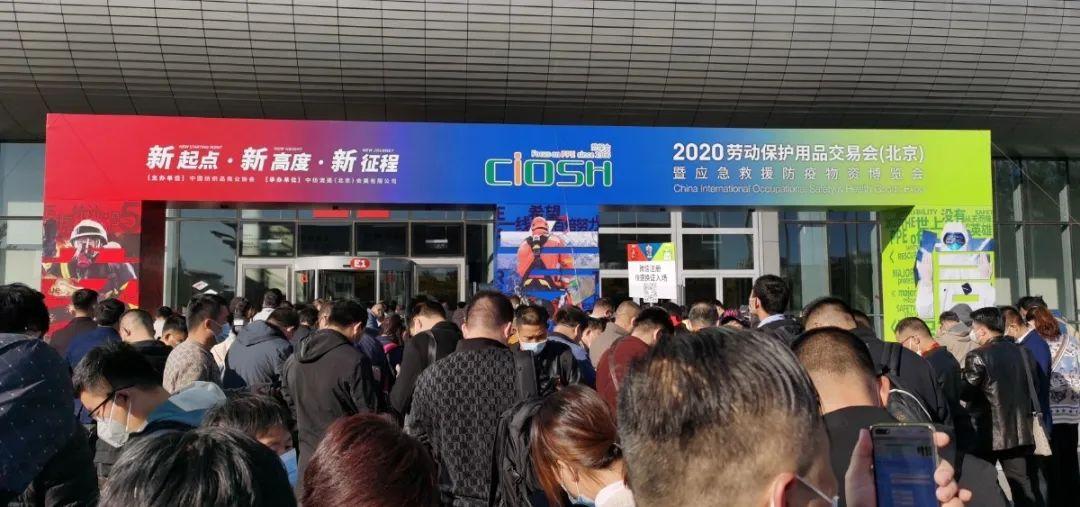 劳保人士群英荟萃,安防盛筵风华绽放 —2020北京劳保会盛装开幕