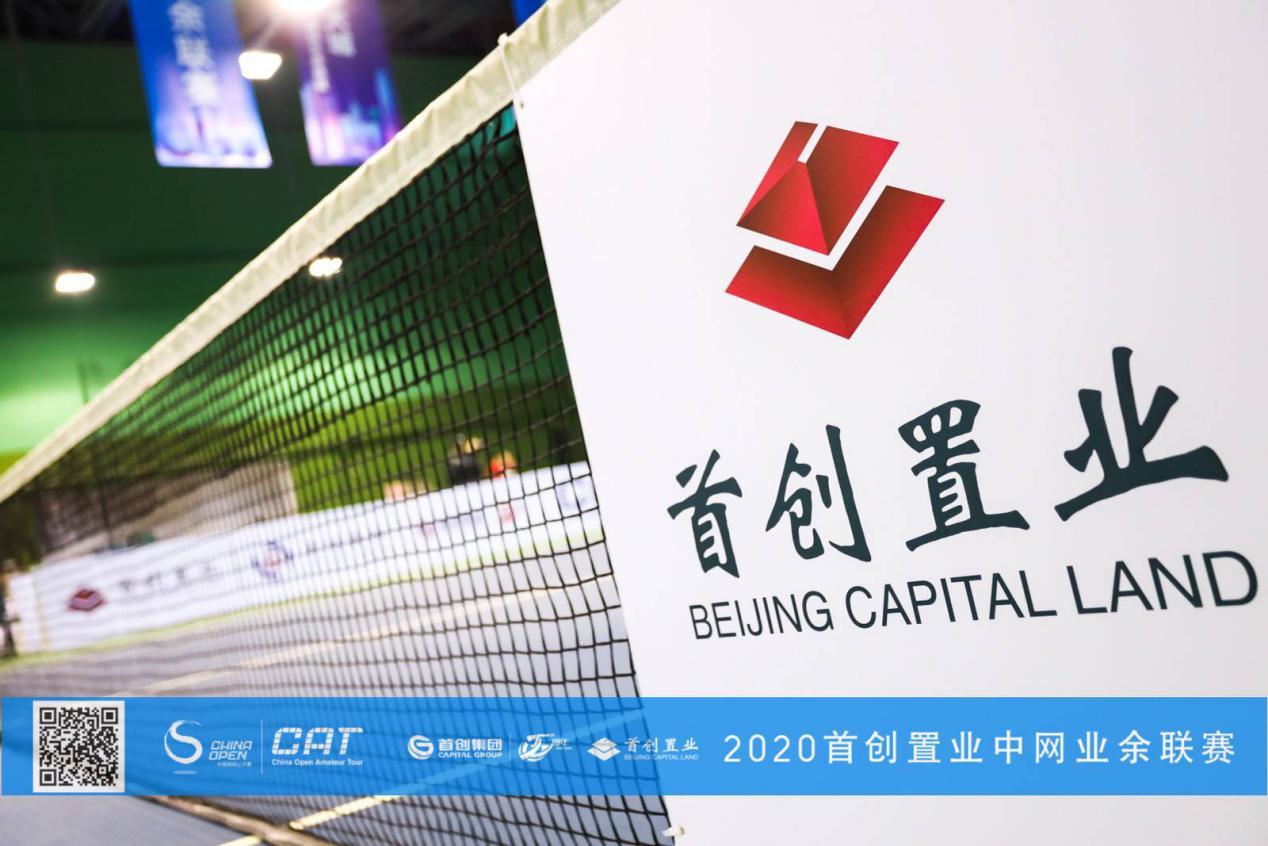 """""""燃""""后,原来可以更燃!2020首创置业中网业余联赛【北京站】即将打响!"""