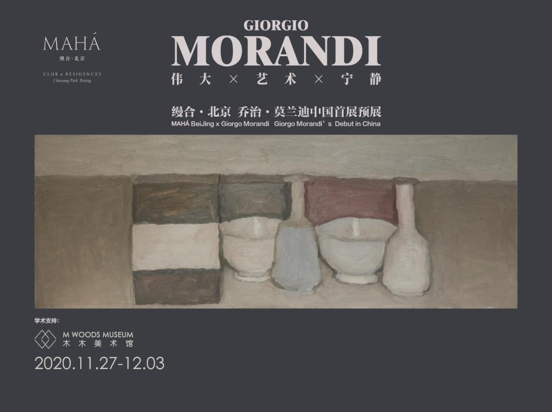 中意建交50周年,乔治·莫兰迪中国首展预展即将开幕!