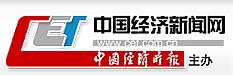 中国经济新闻网(不要来源)