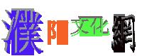 濮阳文化网