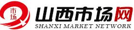 山西市场网