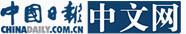 中国日报网上海首发