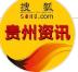 搜狐网贵州