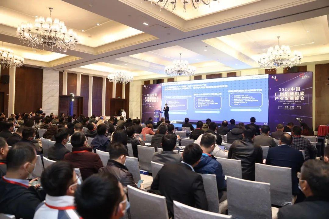 把握芯機遇、開創芯動能!2020廣州集成電路產業發展峰會成功舉辦