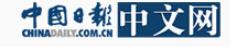 中国日报网中部频道
