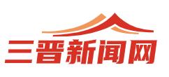 三晋新闻网
