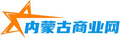 内蒙古商业网