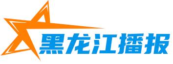 黑龙江播报