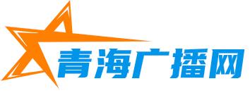 青海广播网
