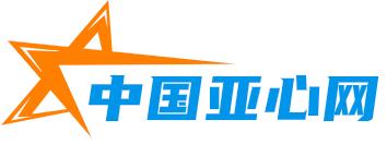 中国亚心网
