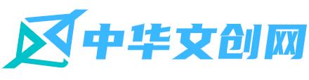 中华文创网