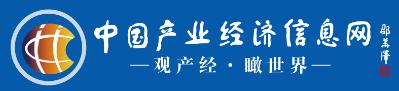 中国产业经济信息网区域经济