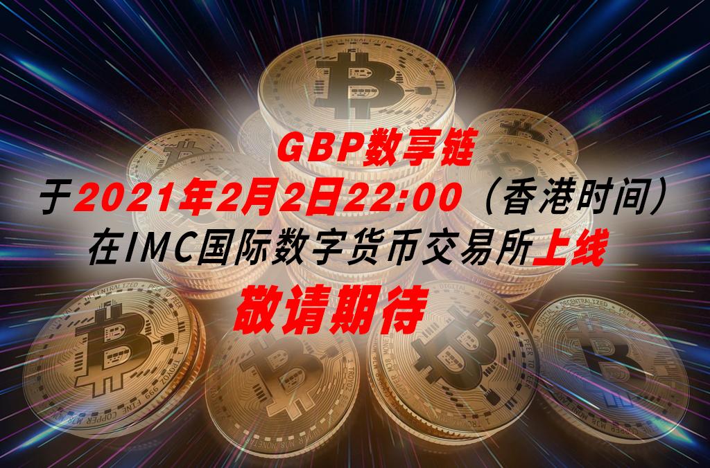 互联网+大数据背景下全球首个匿名应用GBP数享链在IMC国际数字交易所上线