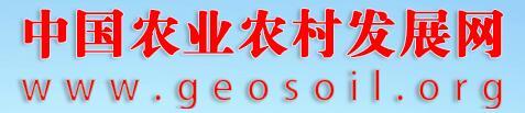 中国农业农村发展网