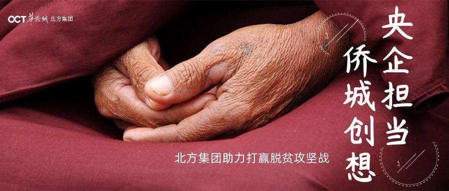 从脱贫攻坚到乡村振兴,华侨城北方集团扶贫工作荣获创想奖