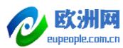 人民日报欧洲网