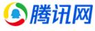 腾讯网贵州